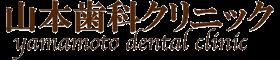 徳島県小松島市中郷町の歯科医院 山本歯科クリニック|JR中田駅北へ徒歩5分