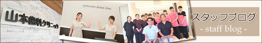 徳島県小松島市中郷町の歯科医院 山本歯科クリニック スタッフブログ